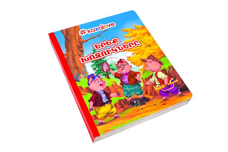 Деревянная книжка-пазл Три поросенка