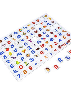 Armenian Magnetic Letters And Numbers 1